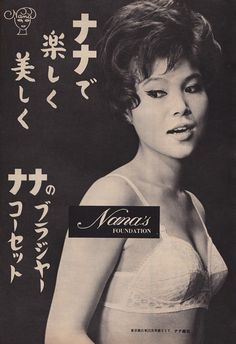 A Japanese brassiere ad from Old Advertisements, Retro Advertising, Retro Ads, Vintage Ads, Vintage Posters, Retro Logos, Retro Lingerie, Japanese Poster, Old Ads