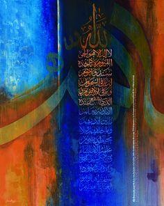 Ayat al-Kursi (The Verse of the Throne)