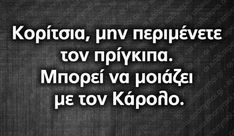 Funny Greek Quotes, Funny Picture Quotes, Sarcastic Quotes, Love Quotes, Funny Quotes, Sisters Of Mercy, Have A Laugh, Puns, Quote Of The Day
