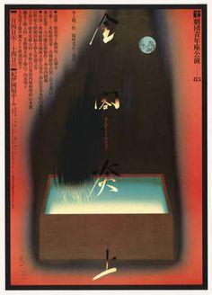Kinkaku Enjo - Koichi Sato (1983)