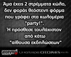 Funny Greek, Funny Bunnies, Greek Quotes, Just For Laughs, Funny Photos, The Funny, Hilarious, Funny Shit, Fails