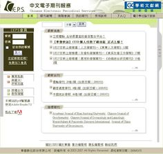 Chinese Electronic Periodical Services, CEPS contains more than 3,400 academic periodicals with over 230 thousands full-text articles. It is the only database that contains both China and Taiwan academic journals. Journals in both of these databases had been carefully selected and are included in top academic indexes ,such as SCI, SSCI, MEDLINE TSSCI and CSSCI with three different language platforms (English, Traditional Chinese, Simplified Chinese). Online Database (1 Year Subscription)