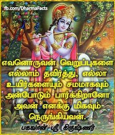 Hare Rama Hare Krishna, Devotional Quotes, Tamil Language, Krishna Quotes, Lord Vishnu, God Pictures, Good Morning Wishes, Picture Quotes, Spirituality