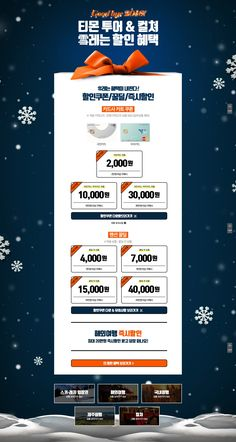 #2016년12월3주차 #티몬 #티몬투어 컬쳐 설레는 할인 헤택 www.ticketmonster.co.kr