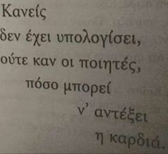 Greek quotes Greek Love Quotes, All Quotes, Life Quotes, Unspoken Words, Greek Words, Sad Love, Beautiful Words, Wise Words, Texts