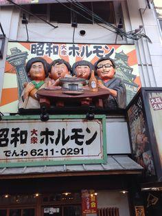 "signboard dotonbori-oosaka yakiniku restaurant ""showa-horumon"""