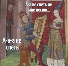 Медиевист разбирает картинки из паблика «Страдающее Средневековье». Изображение №6.
