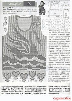 Gorgeous Filet Shirt with Swan and Heart motifs on the bottom hem! Кофта с лебедем (филейное вязание)