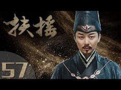 [English Subtitles EP57]《扶摇》Legend of Fuyao 第57集(杨幂、阮经天领衔主演,刘奕君、王劲松、高伟光、...