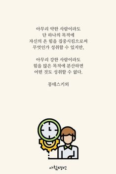 Learn Hangul, Better Than Yesterday, Korean Quotes, Great Words, Good Advice, Texts, Life Quotes, Poetry, Language