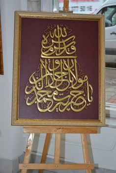 Ya Hz pir Mevlana Muhammed kaddesallahu  sirruh