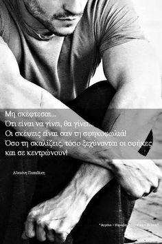 Μη ... Smart Quotes, Wise Quotes, Famous Quotes, Funny Quotes, Inspirational Quotes, Big Words, Greek Words, Some Words, Advice Quotes