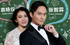"""Chilam Cheung and Anita Yuen's reality TV show, """"There's You on This Road"""", achieved high ratings in Mainland China."""