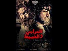فيلم الحرامى والعبيط بطولة خالد صالح وخالد الصاوى DVD - YouTube