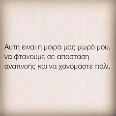 Crush Quotes, Me Quotes, Greek Words, Live Laugh Love, Greek Quotes, Be Yourself Quotes, Favorite Quotes, Philosophy, Lyrics