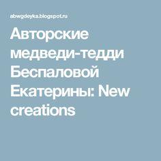 Авторские медведи-тедди Беспаловой Екатерины: New creations