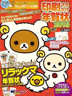 Welcome the year of the Goat #Rilakkuma \(^○^)/