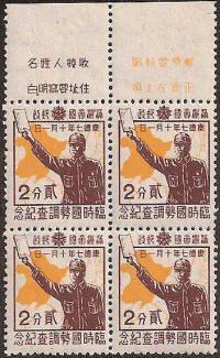 Manchukuo Year 7 康德 Kāngdé 10,000,000