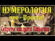 #Нумерология  Секреты квадрата Пифагора