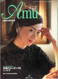 "Photo from album ""Amu 2001 on Yandex. Knitting Magazine, Crochet Magazine, Knitting Books, Crochet Books, Free Crochet, Knit Crochet, Japanese Crochet, Crochet Shirt, Japanese Patterns"
