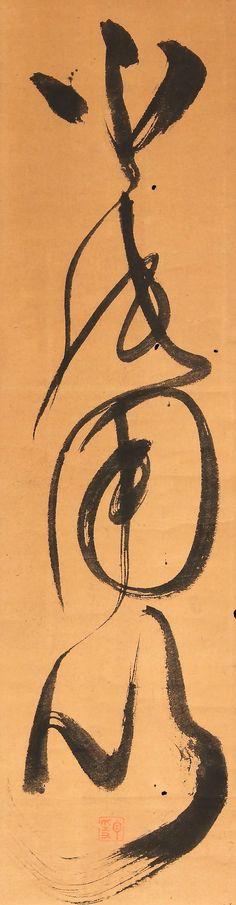 Hakuin Ekaku 白隠慧鶴 (1686-1768).