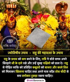 - grow your business - Astrology party Vedic Mantras, Hindu Mantras, Love Astrology, Vedic Astrology, Gernal Knowledge, Knowledge Quotes, Detox Your Home, Chanakya Quotes, Sanskrit Mantra