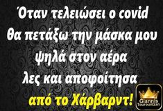 Funny Shit, Funny Jokes, Made Goods, Laughter, Greek, Humor, Memes, Quotes, Life
