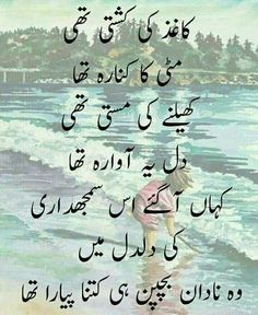 Urdu Quotes With Images, Inspirational Quotes In Urdu, Love Quotes In Urdu, Urdu Love Words, Poetry Quotes In Urdu, Quran Quotes Love, Love Poetry Urdu, Qoutes, Quotations