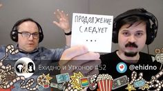 Сериалы. Ехидно и Утконос – Подкаст №52 (аудио)
