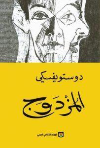 تحميل رواية المزدوج Pdf فيودور دوستويفسكي Pdf Books Reading Arabic Books Book Qoutes