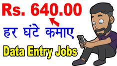 work from home,data entry,data entry jobs,work from home jobs,make money online,earn money online,how to make money online,captcha typing job,page typing work at home,work from home careers,work from home online jobs,part time job,data entry job,internet day