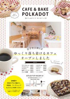 nkjhrsさんの事例・実績・提案 - カフェ&ベイク「ポルカドット」のチラシ   はじめまして。nkj...   クラウドソーシング「ランサーズ」 Japan Design, Flugblatt Design, Layout Design, Print Design, Graphic Design Flyer, Flyer Design, Travel Brochure Design, Food Menu Design, Leaflet Design