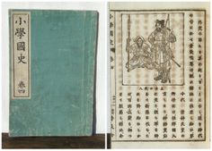 Antique (1900) Japanese Book, Meji Era. Japanese History Text Book (Ref: 678)------------- Nana hopes to have enough money to buy this text book by the end of the year. She would love to learn about her country's history.