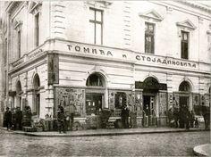 Гвожђара Томић и Стојадиновић - Iron factory and store Tomic and Stojadinovic, Belgrade 1913/14