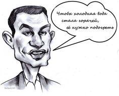 #Кэп не дремлет  #Украина #кличко #цитаты #Киев #Россия #цитатыкличко #маразмы