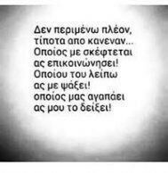 quotes greek Quotes Greek Love For Him Ideas # - quotes Love Quotes For Wedding, Best Love Quotes, Romantic Love Quotes, New Quotes, Change Quotes, Lyric Quotes, Quotes For Him, Happy Quotes, Bible Quotes