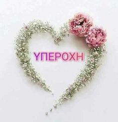 Birthday Wishes, Birthdays, Monogram, Style, Anniversaries, Swag, Special Birthday Wishes, Birthday, Monograms