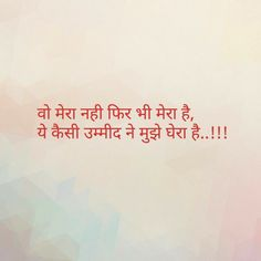 Love Quotes in Hindi Archives - The Hindi World Shyari Quotes, Hurt Quotes, True Love Quotes, Strong Quotes, Words Quotes, Life Quotes, Mixed Feelings Quotes, Gulzar Quotes, Zindagi Quotes