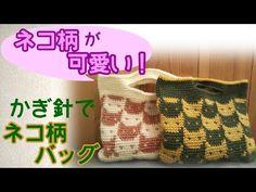 Crochet Diagram, Crochet Motif, Free Crochet, Crochet Patterns, Crochet Poncho, Knitted Bags, Crochet Accessories, Free Pattern, Pouch