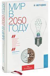 Каким станет мир к 2050 году? В книге - попытка экспертов легендарного The Economist ответить на этот вопрос. Они выявили и исследовали основные тенденции, оказывающие решающее воздействие на мир в различных сферах жизни - от здравоохранения до экономики. Они детально, доступным языком описали их и подкрепили большим количеством фактов