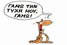 Lamia-Fans: Την τύχη μου μέσα !!!!!!!!!!!!!!!!!!