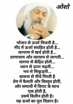 Save to Osho Osho Quotes Love, Osho Love, Chankya Quotes Hindi, Sanskrit Quotes, Motivational Picture Quotes, Wisdom Quotes, Quotations, Life Quotes, Inspirational Quotes
