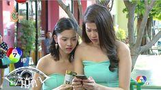 Popular Right Now  Thailand  ฟามตา 28 พฤษภาคม 2559 : ตอน เงาหวไมม HD http://ift.tt/1RCkplJ
