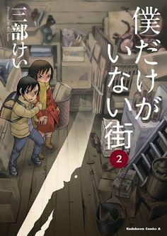 僕だけがいない街(2)<僕だけがいない街> (角川コミックス・エース)   三部 けい https://www.amazon.co.jp/dp/B00DONC1XE/ref=cm_sw_r_pi_dp_QLWtxb67ZP05X