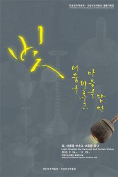 민속박물관 포스터 - Google 검색