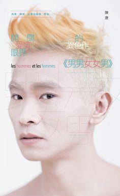 Postcard / 男男女女男 / W創作社 / #hommes #femmes #wtheatre #drama