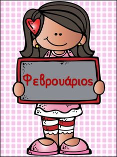 Letter Activities, Kindergarten Lessons, Hello Kitty, Wall Decor, Clip Art, Teacher, Lettering, Education, School