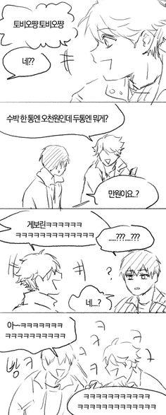 [카게오이] 이상한데서 잘 맞음 :: 상한 우유 창고(쉰내남)