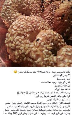 كعك بالسمسم وحبة البركه Arabic Dessert, Arabic Sweets, Arabic Food, Palestinian Food, Lebanese Desserts, Sesame Cookies, My Recipes, Cooking Recipes, Middle Eastern Desserts