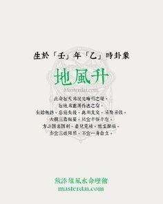 鬼谷子算命術(八十二)  www.masterdai.com  #造命由天改運由人